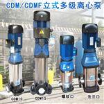 CDMF65-40轻型立式多级离心泵水处理分离器