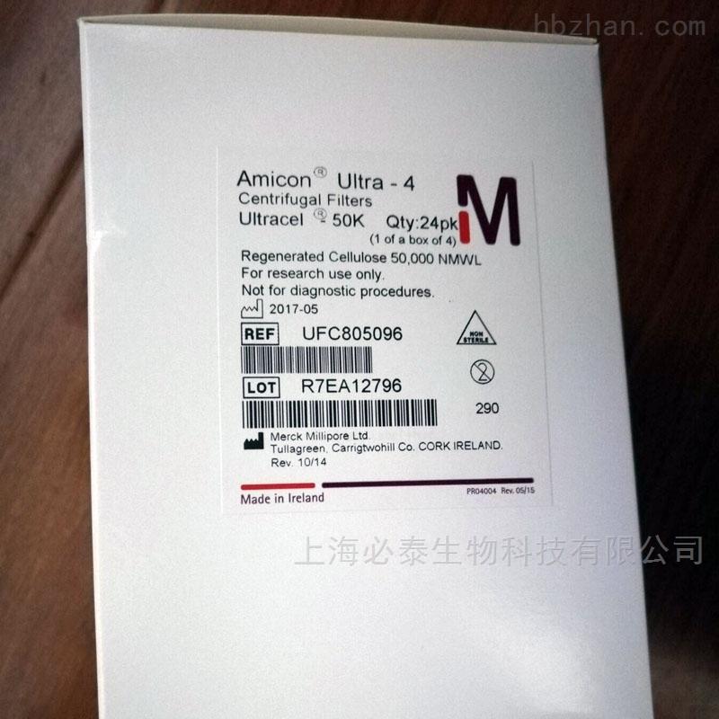 密理博超滤离心管4ML 50K 货号UFC805096