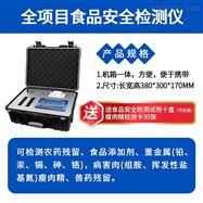 JD-G1200公益诉讼实验室设备清单明细