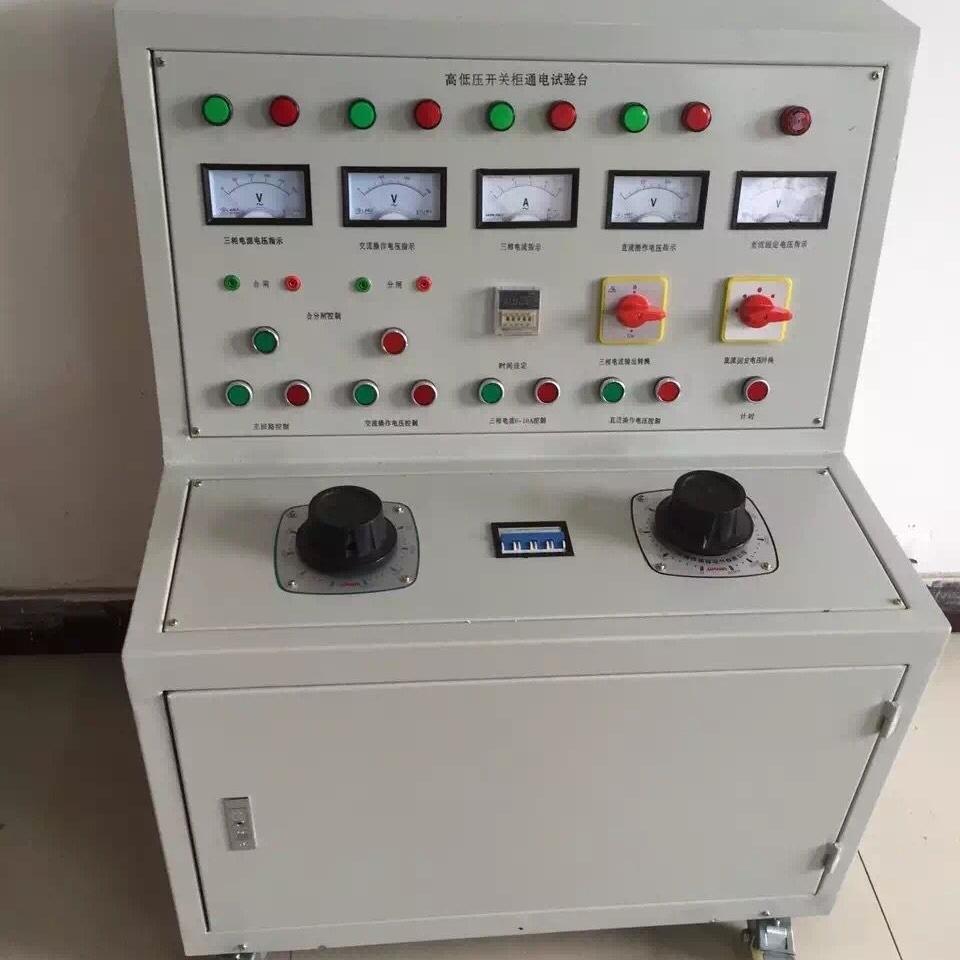 JYKG-III高低压开关柜通电试验台
