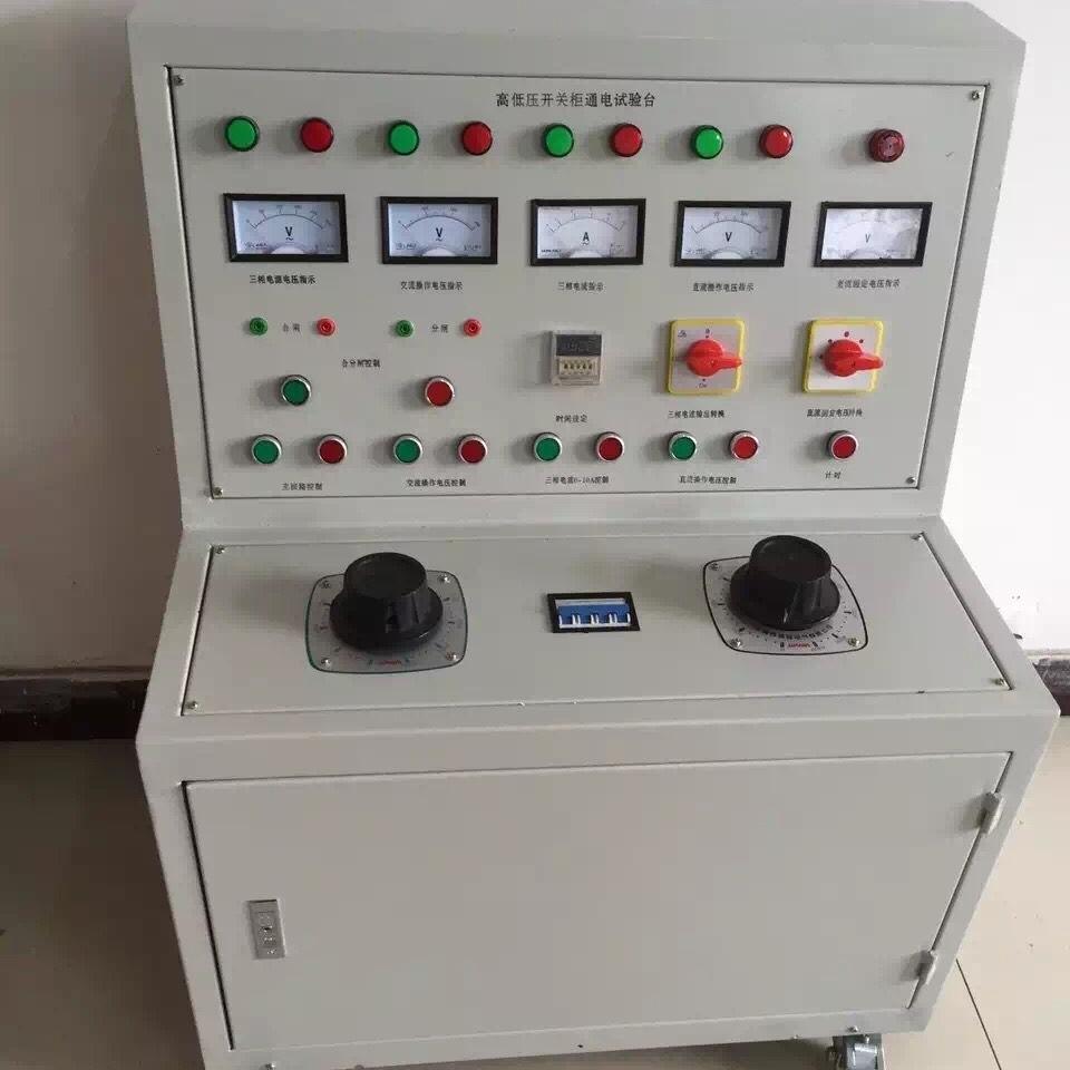 全自动智能高低压开关柜通电试验台