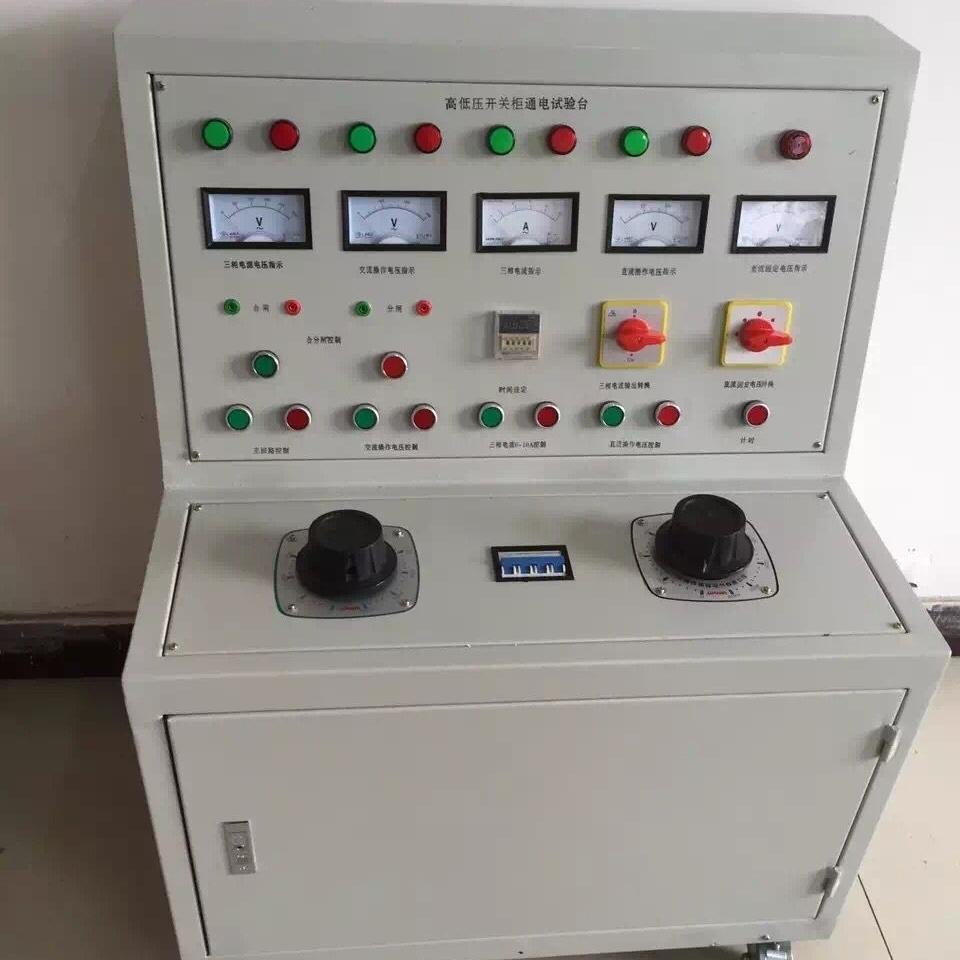380V开关柜通电成套综合试验台