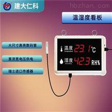 RS-WS-N01-K1建大仁科温湿度传感器看板式RS485