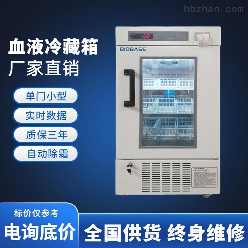 单开门小型血液冷藏箱