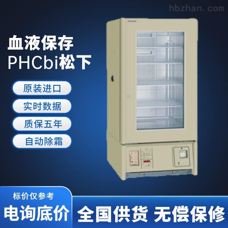 血液冷藏保存箱