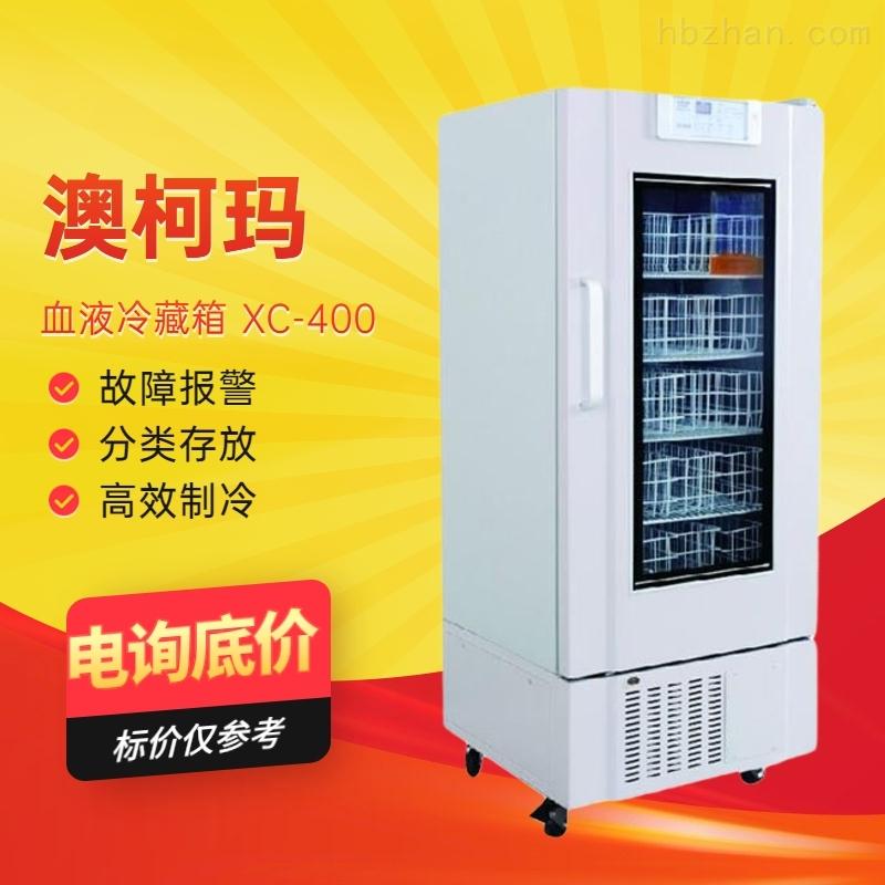 澳柯玛血液冷藏箱