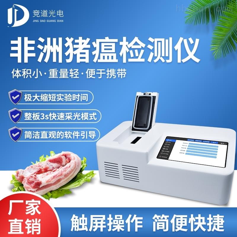 非瘟PCR检测仪器型号