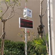 CCEP认证款TVOC废气排放在线监测系统