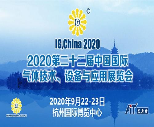 IG CHINA 2020国际气体展中外买家火热报名中,期待您的加入!