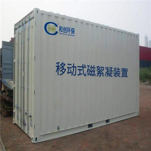 磁絮凝污水处理设备-5000吨工业污水净化处理设备