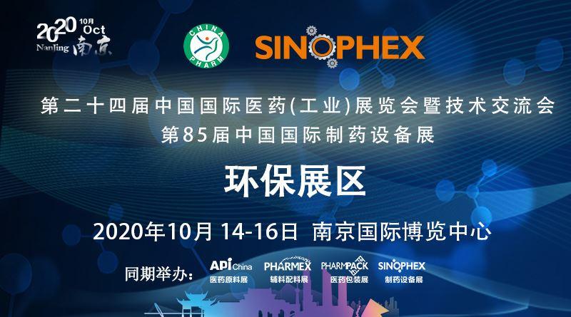 第85屆中國國際制藥設備展&第二十四屆中國國際(工業)展覽會暨技術交流會(CHINA-PHARM)