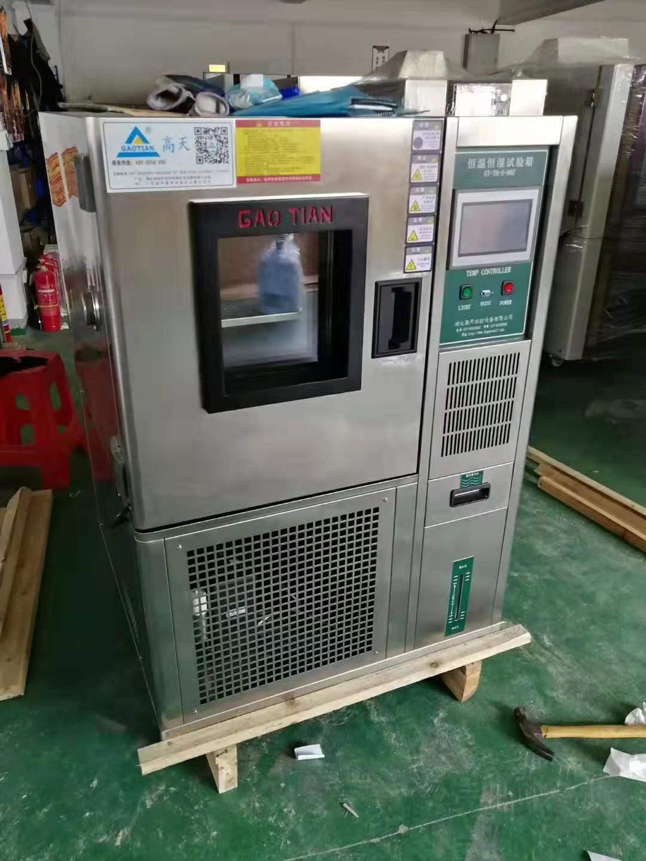 恒温恒湿试验箱常见故障及解决方法