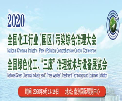 """""""化工人""""和""""best365亚洲版官网人""""面对面对接的机会 化工best365亚洲版官网展9月17日在南京隆重举办!"""