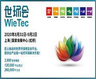 重新定义best365亚洲版官网展 2020世环会构建best365亚洲版官网资源开放平台
