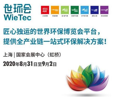 2020世环会是怎样的best365亚洲版官网展?这3大亮点说清楚了