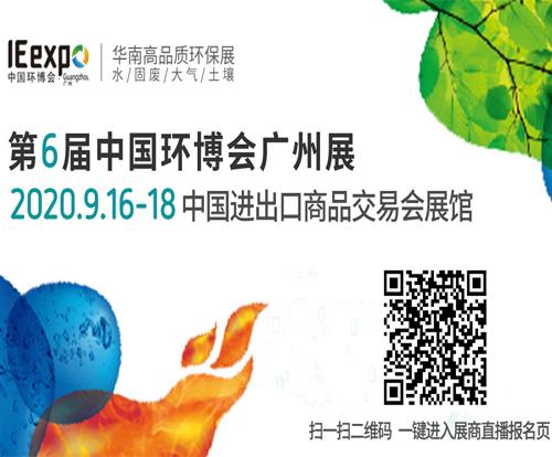"""当环博会广州展""""遇见""""线上直播,你确定不来一场?"""
