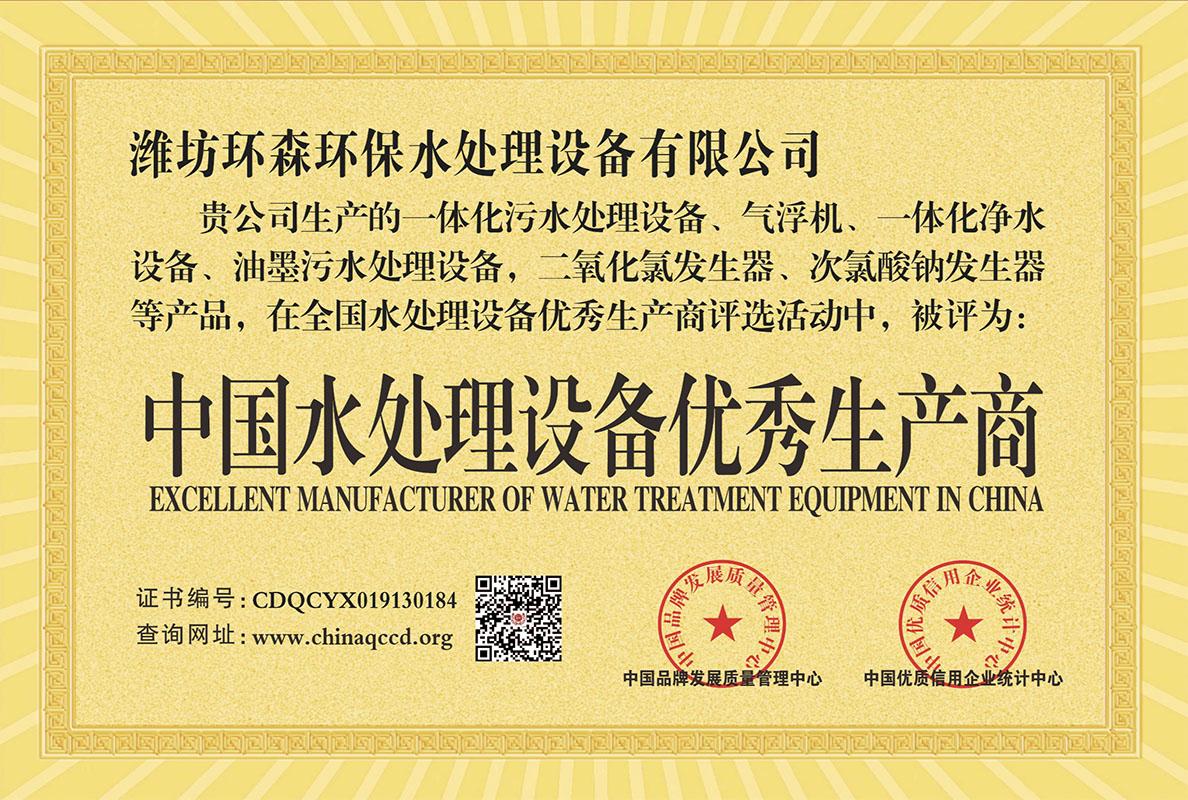潍坊环森雷竞技官网手机版下载生产的工业污水雷竞技官网app得到广大客户好评