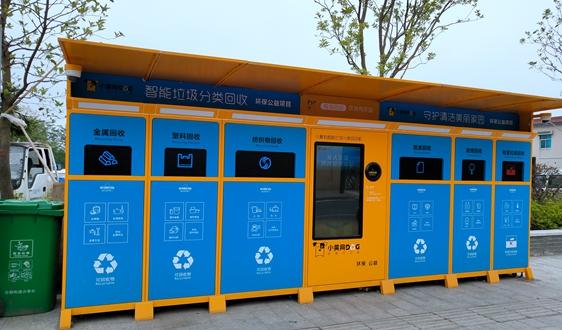《福州市生活垃圾可回收物回收体系建设实施方案》发布