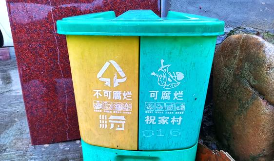 最新版《北京市生活垃圾管理條例》全文公布