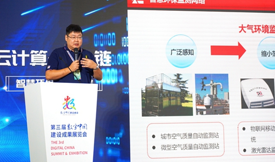 数字中国建设峰会开幕 云链开创环保数据新时代