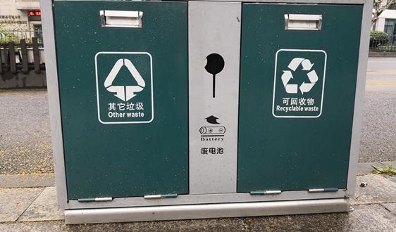 21年8.2亿!贵州毕节市大型垃圾综合处置项目成交
