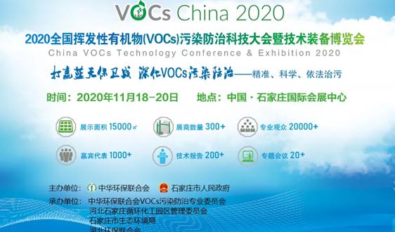 助力打赢蓝天保卫战,VOCs China 2020将于11月18日在石家庄盛大开幕