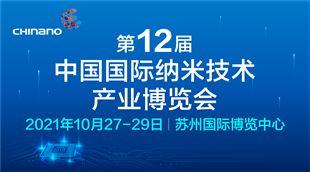 CHInano 2021第十二届中国国际纳米技术产业博览会