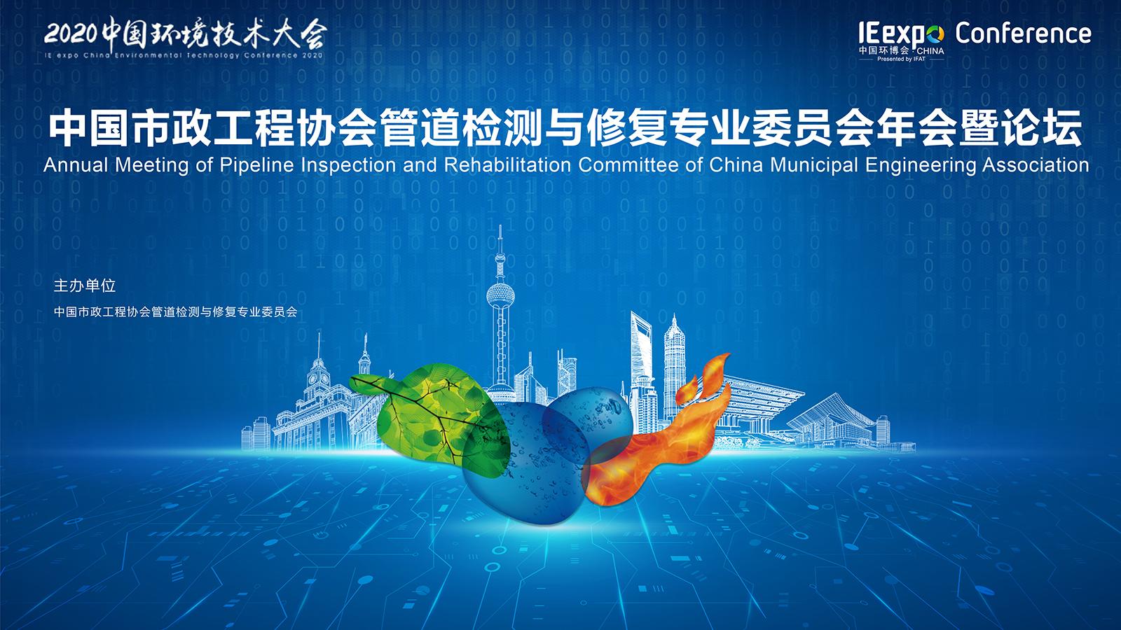 中国市政工程协会管道检测与修复专业委员会年会暨论坛