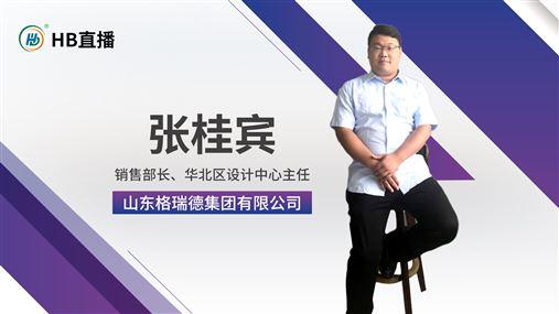 云訪談:專訪山東格瑞德集團華北區設計中心主任張桂賓