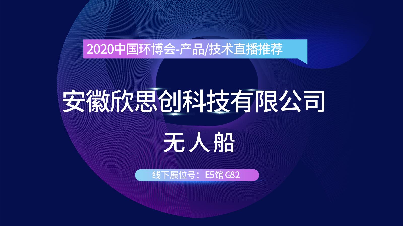安徽欣思创——中国环博会直播预告