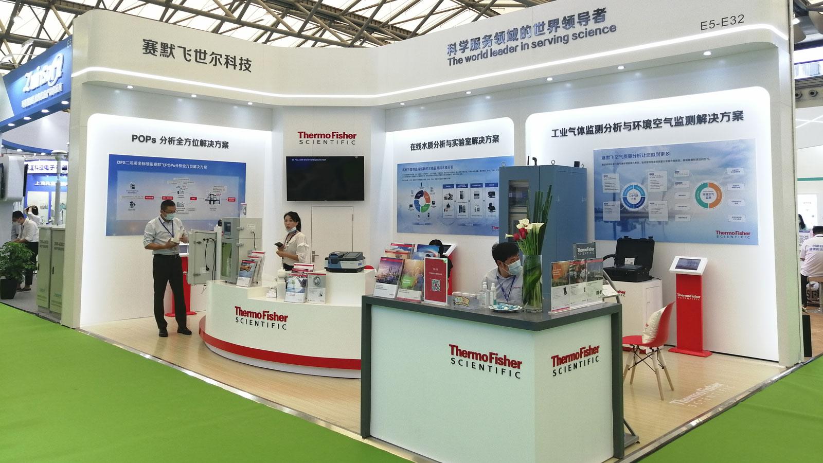赛默飞——2020中国环博会产品推荐