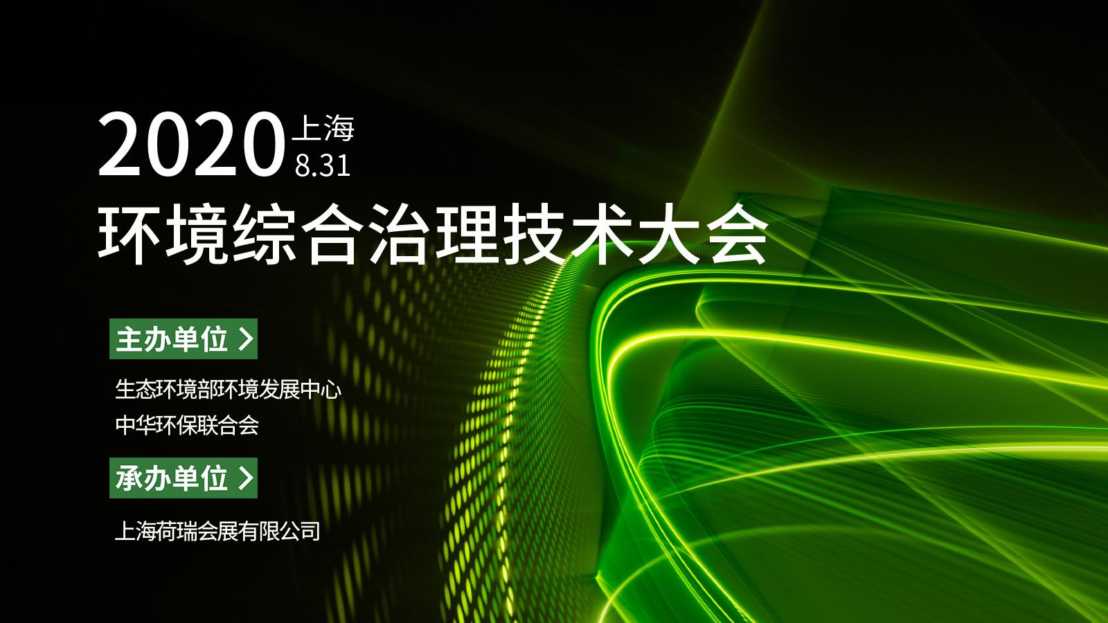 2020環境綜合治理技術大會