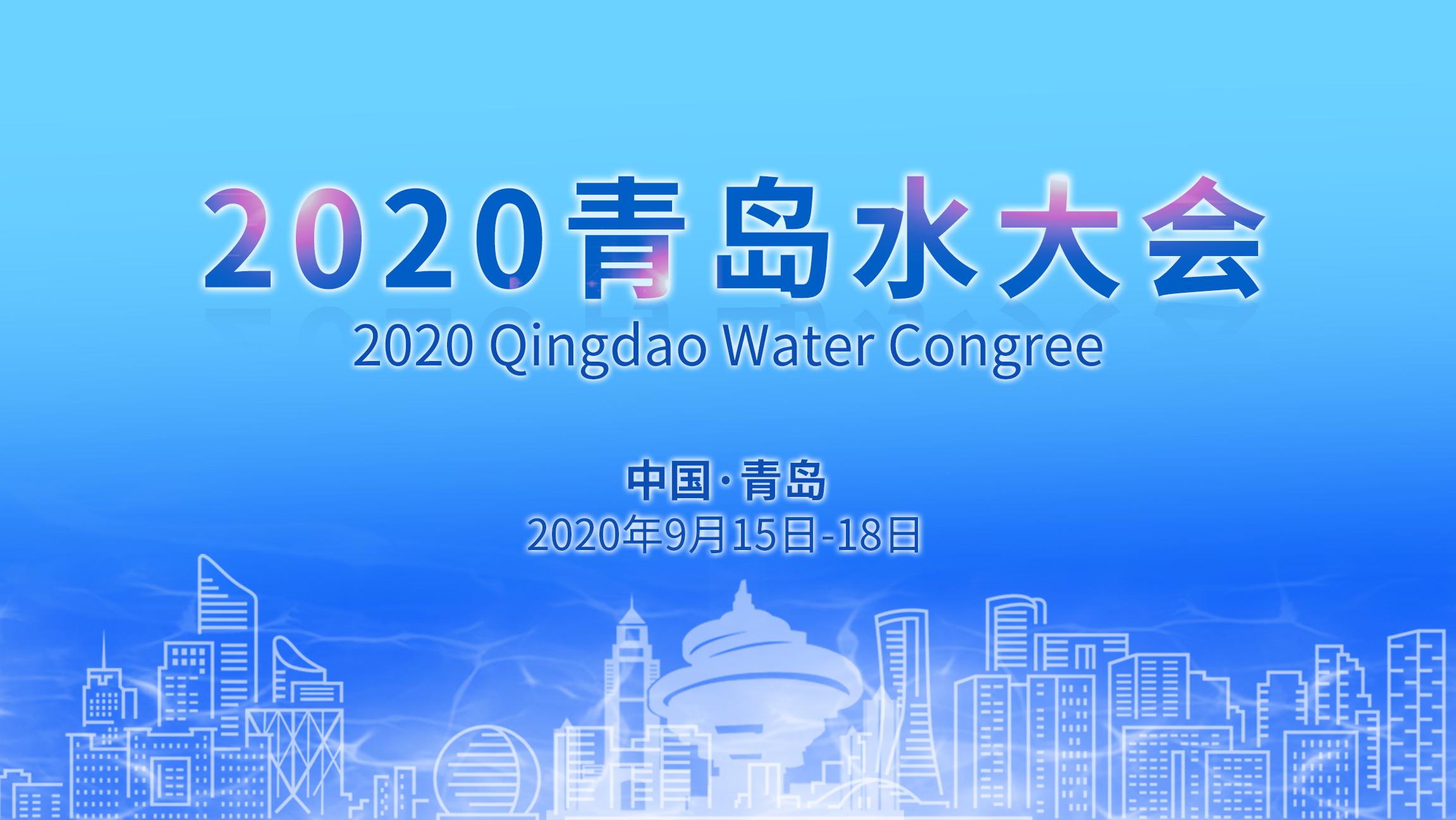 2020(第十五届)青岛国际水大会开幕式直播
