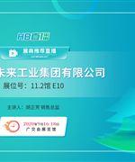 海拓宾2020广州环博会直播推荐:空气悬浮离心鼓风机