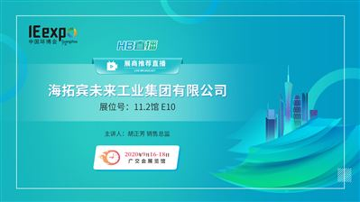 海拓賓2020廣州環博會直播推薦:空氣懸浮離心鼓風機