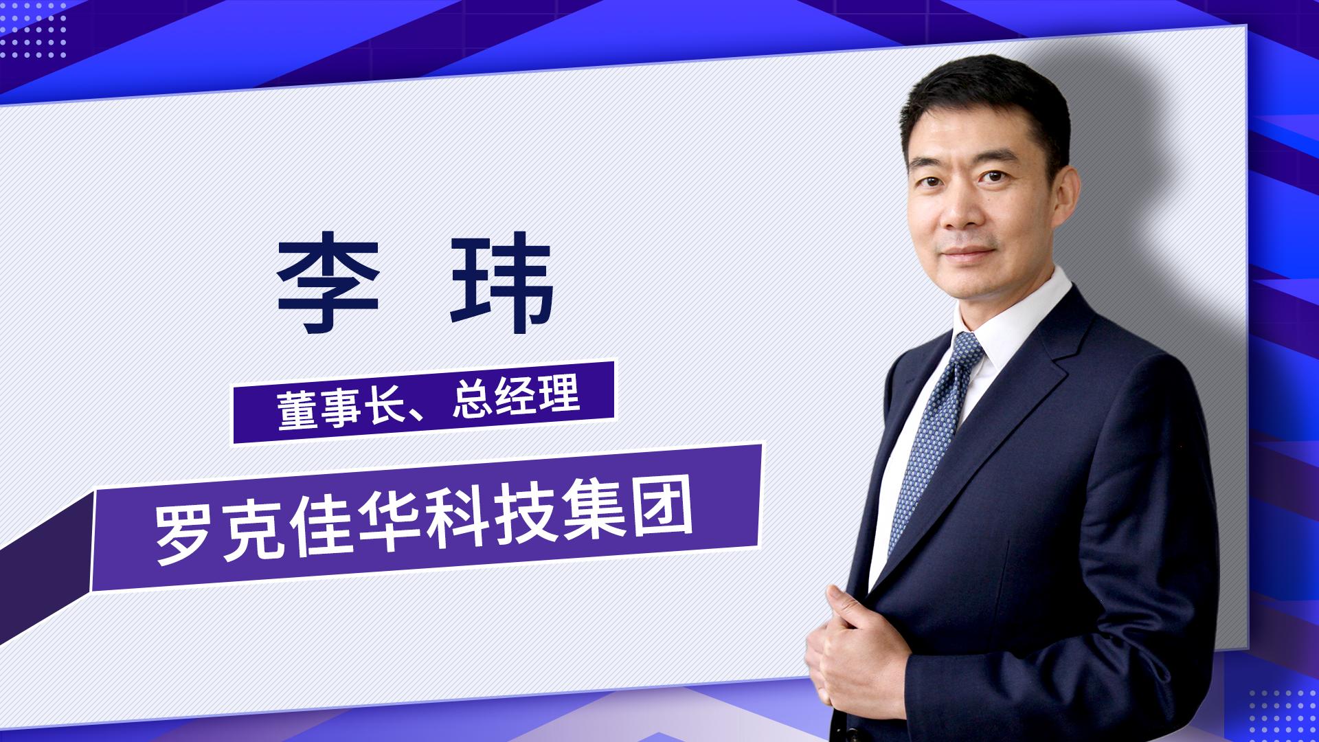 專訪羅克佳華科技集團董事長、總經理李瑋
