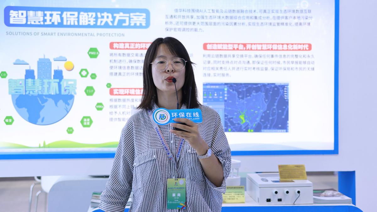 智慧环保应用添彩数字生态成果展 佳华科技塑造环保新格局