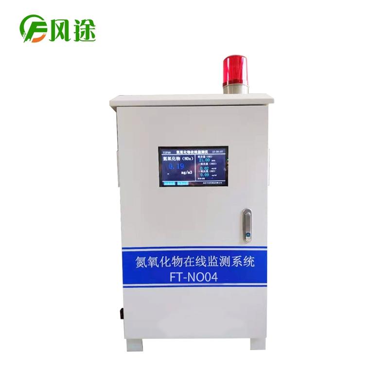 氮氧化物在线检测仪