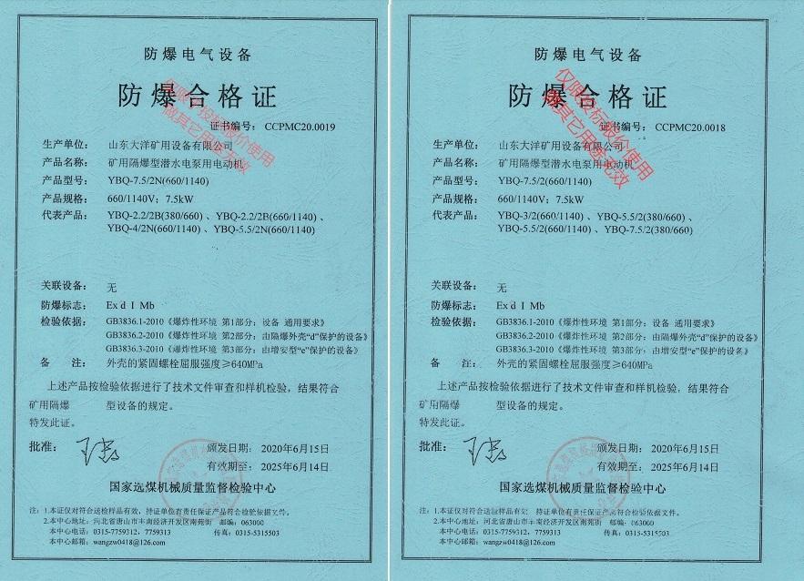 矿用潜水泵防爆证书