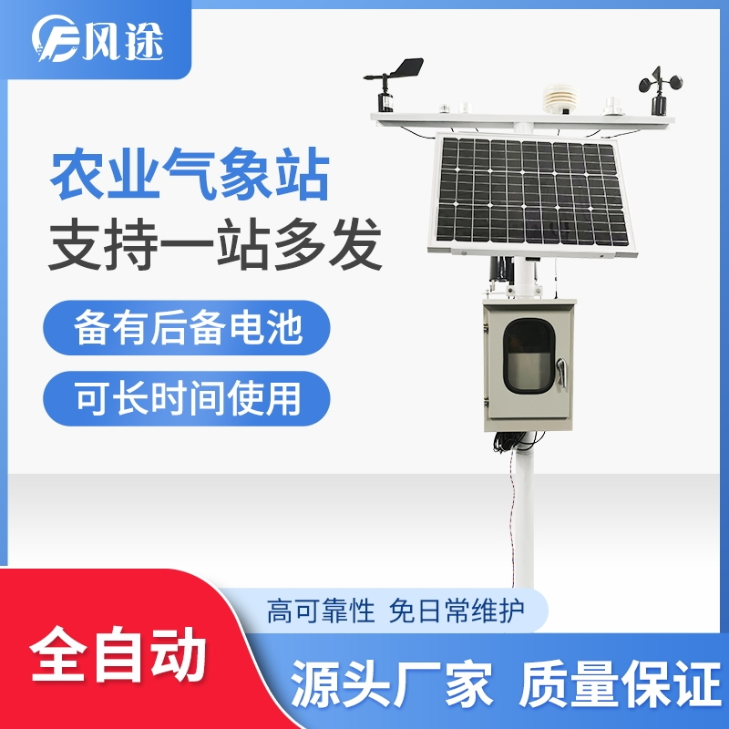 农业小气候观测设备