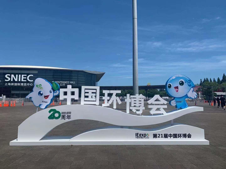 蓝极膜参加上海第21届中国环博会