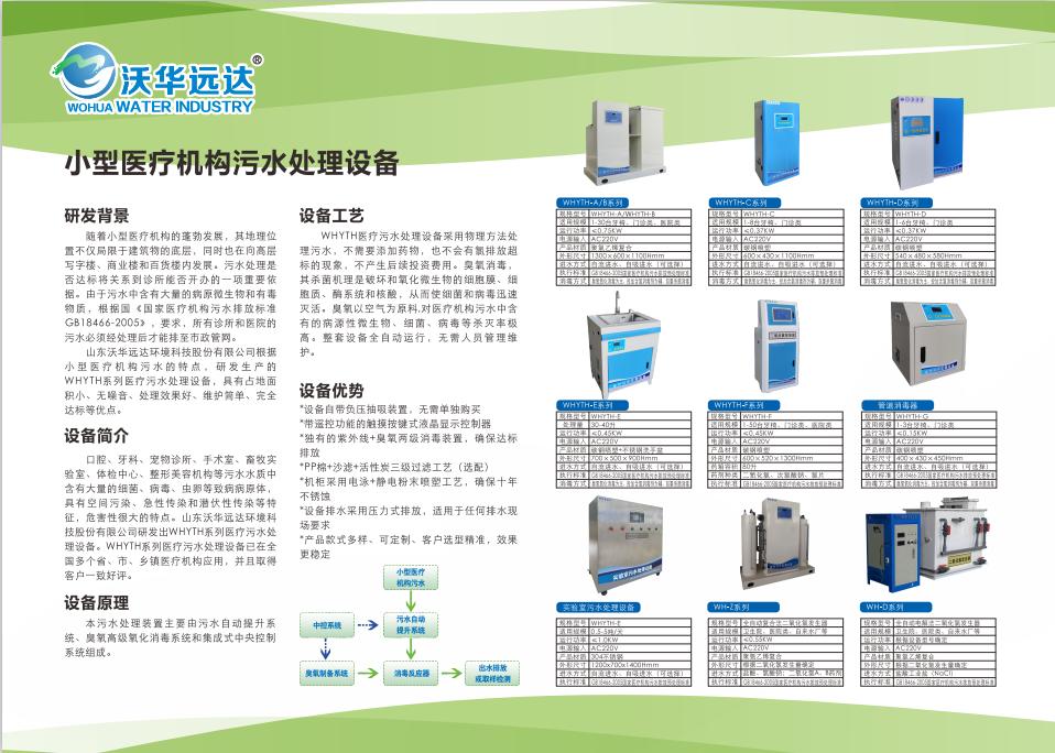 小型医疗机构污水处理设备