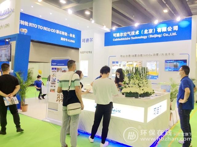 2020广州环博会现场