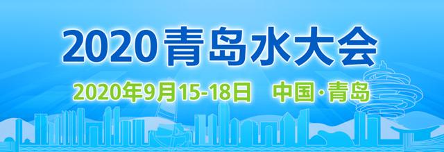 """大元成功参展2020年青岛水大会,立式多级泵荣获""""水业中国星光奖产品之星""""荣誉称号!"""