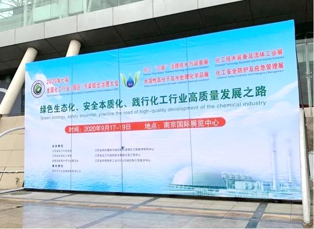 2020第七届全国化工行业(园区)污染综合治理大会在南京国际展览中心成功举办!