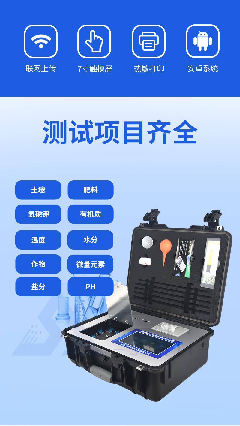 2020土壤微量元素检测仪@【土壤微量元素检测仪】&土壤微量元素检测仪