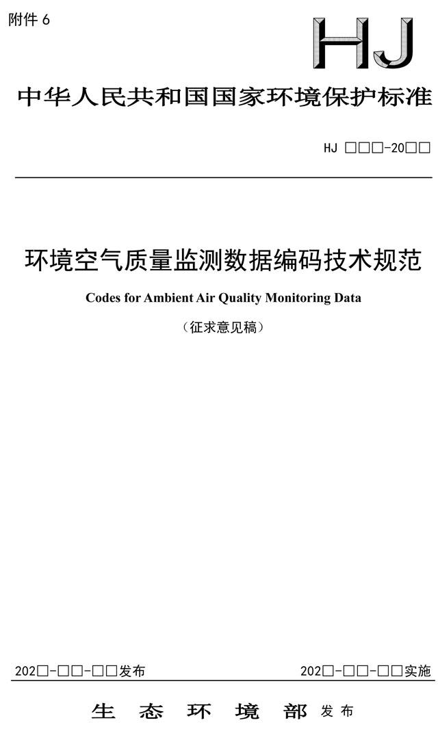环境空气质量监测数据编码技术规范(征求意见稿)