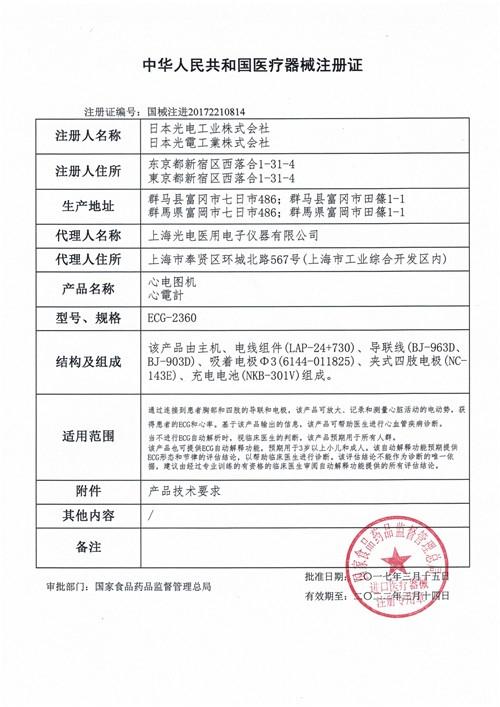 心电图机医疗器械注册证