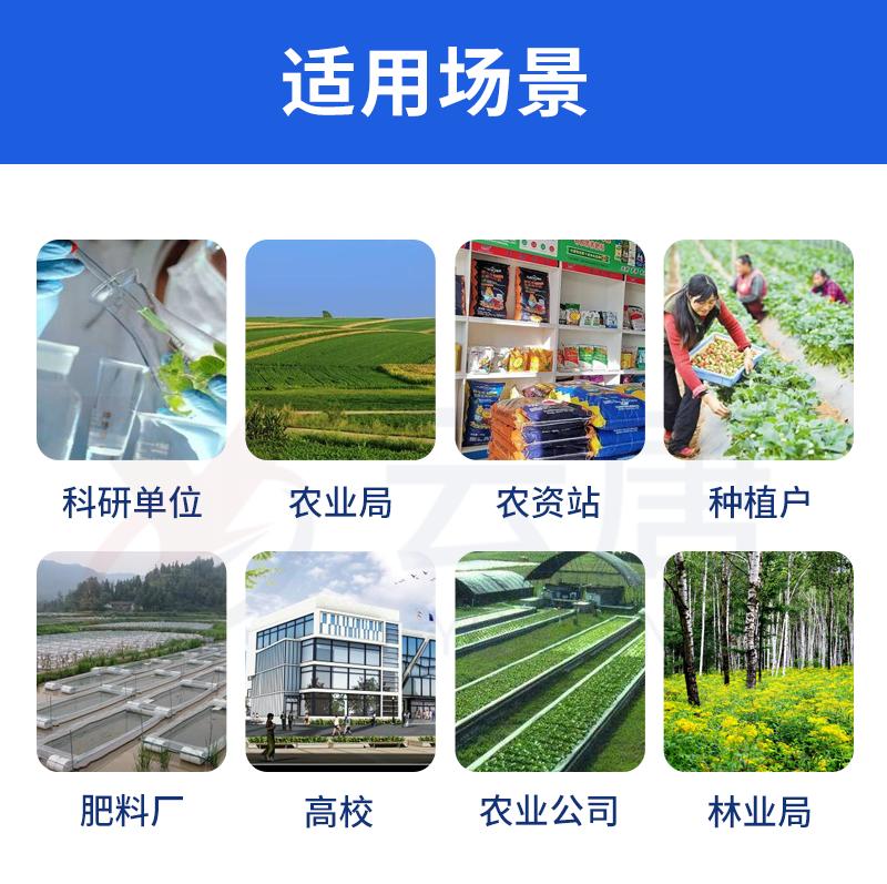 多功能土壤肥料检测仪