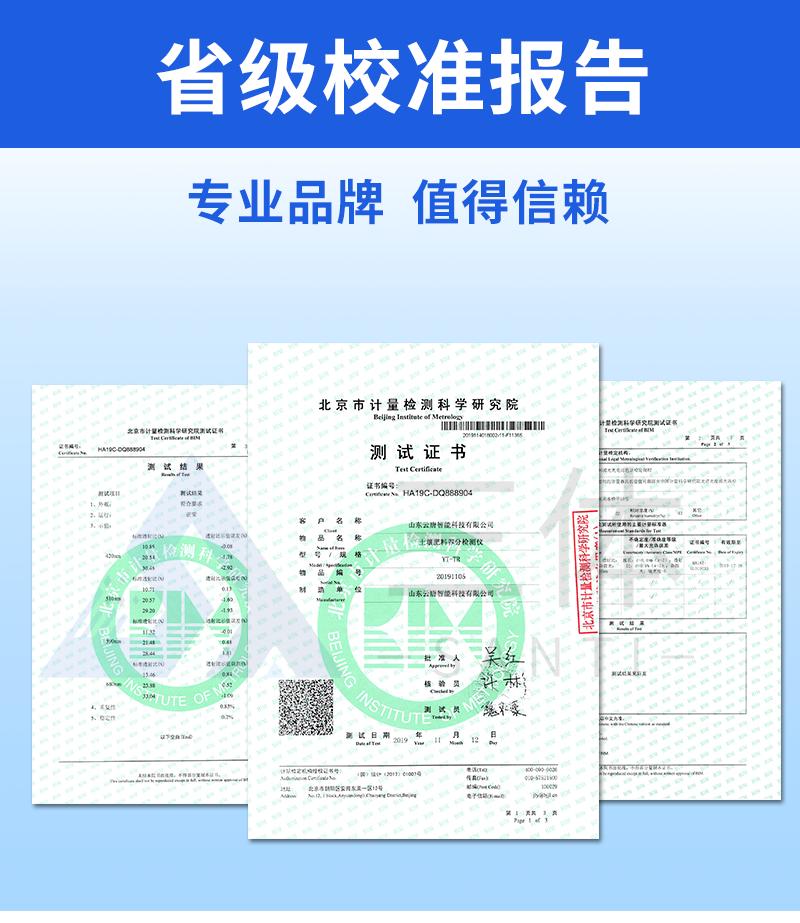 高智能土壤肥料植株养分测定仪_仪器介绍